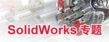 SolidWorks2014专题报道